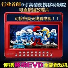 厂家批发先科多功能高清9寸移动/DVD视频中老年人看戏机扩音器