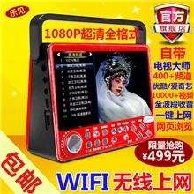 工厂批发7寸wifi上网看电视全波段收音视频扩音器老人看戏机V先科