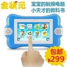正品金状元儿童点读机幼儿童学习机儿童早教机宝贝电脑平板