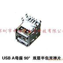 供应USBA母座90°双层半包双弹片,USB连接器,USB接头插座