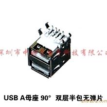 供应USBA母座90°双层半包无弹片,USB连接器,USB接头插座