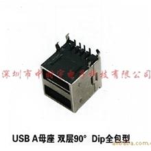 供应USBA母座双层90°DIP全包型,USB连接器,USB接头插座