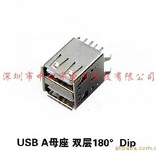 供应USBA母座双层180°DIP,USB连接器,USB接头插座