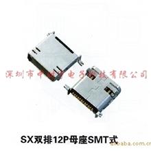 供应MINIUSBSX双排12P母座SMT式,USB连接器,USB接头插座