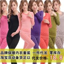 28039女士保暖内衣一件代发秋衣秋裤套装美体保暖内衣低领薄款