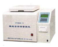 供应ZDHW-5微机全自动量热仪浩天发热量氧弹热量计快速量热仪