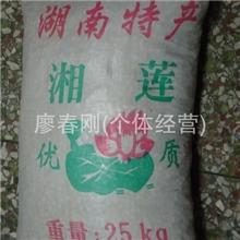 产地直销湘莲、95%通芯白莲、湘白莲、莲子夏季热卖