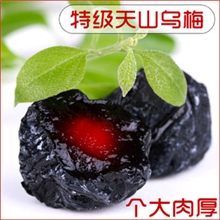 特产新疆批发特级天山大乌梅零食精正品乌梅干肉厚新鲜1000g
