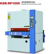 厂家直销重型宽带砂光机R-RP1000质量保证