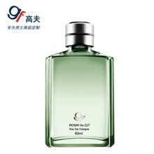 高夫GF古龙水No.52760ml成熟香型男士香水提升魅力男香水