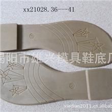 TPR休闲鞋底,厂家直销鞋底,女鞋底。