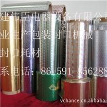 供应复合铝箔纸、玻璃瓶封口瓶垫片、蜂蜜瓶封口铝箔、铝箔垫片