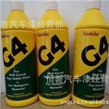 G4蜡车蜡防护保养蜡光亮剂Farecla牌车蜡