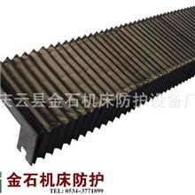 【专业厂家生产订做】机床导轨风琴防护罩