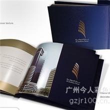 今人彩印供应批量生产宣传图册印刷|办公画册|化妆品宣传册印刷