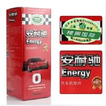 【正品/行货】安耐驰发动机抗磨剂添加剂润滑系统积炭清洗剂