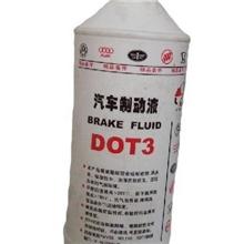 长期供应批发一汽刹车油/汽车制动液