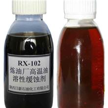 长期供应RX-102炼油厂高温油溶性缓蚀剂
