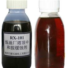 长期供应RX-101炼油厂塔顶中和胺缓蚀剂