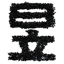 厂家自产长期质量稳定阻燃耐高温PBT黑色玻纤增强环保粒料