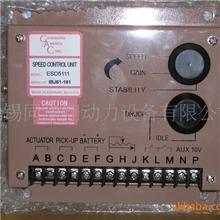 供美国GAC电子调速器ESD5111