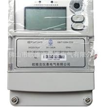 欧维克DTSD1033三相电子式多功能电能表