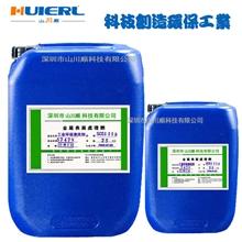 铝材除油剂