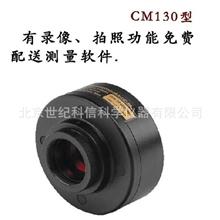 130万像素显微镜数字摄像头CCD显微镜成像系统