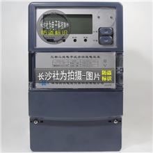 珠海国测DTSD25/DSSD25三相多功能电能表