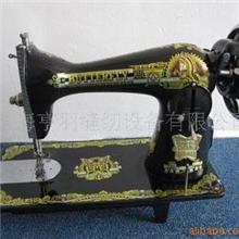供应老式家用缝纫机蝴蝶牌缝纫机