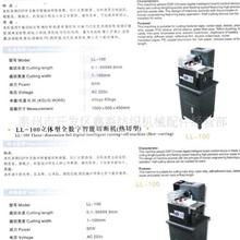 供应全自动数字切带机ll-100