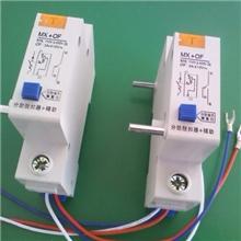 供应C45系列MX分励脱扣器