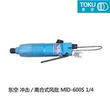 """东空含消音器大扭力冲击式风批工业装配扳手MID-600S1/4"""""""