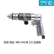 """东空双重减速齿轮气动工具打孔机器风钻MD-3413B1/2"""""""