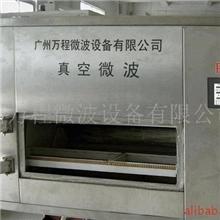 供应精工制造各种真空微波设备,微波真空干燥机