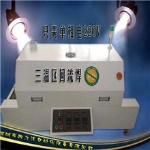 深圳厂家供应优质台式回流炉KL-330桌面式三温区热风无铅回流焊