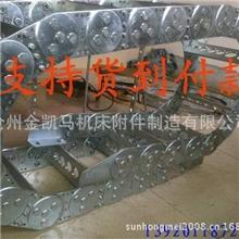厂家供应机床拖链,钢制拖链\钢铝拖链