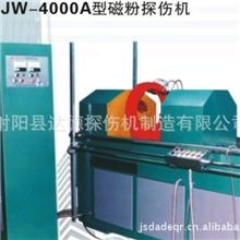 批发生产CJW2000-4000A型磁粉探伤机