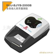 WJJ-BJYB-2000B百佳验钞机