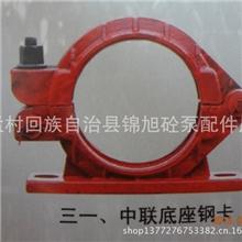 厂价供应砼泵配件,钢卡