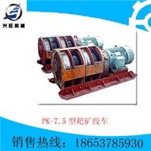 PK-7.5型耙矿绞车