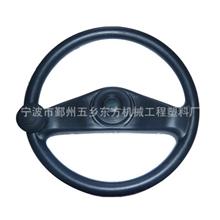 厂家直销DF-CC-35注塑方向盘叉车方向盘塑料方向盘供应