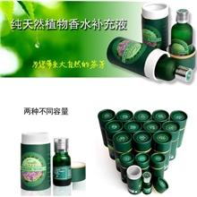 汽车香水天然植物精油香水香水补充液10ML香水