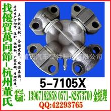 crossjoint,U-JOINT,5-7105X,49.2X148.38机械万向节总成