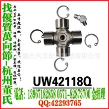 crossjoint,U-JOINT,UW42118Q,42X118十字轴万向节总成