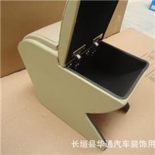现代I30/比亚迪S6/吉利熊猫专车专用汽车扶手箱手扶箱免打孔厂家