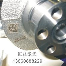 广州激光加工二维码、条型码、流水跳号码打标
