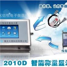 全新防作弊地磅称重控制器触屏式称重仪表智能称重显示器