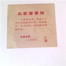 大量供应土家香酱饼包装纸袋,防油纸袋子,食品包装袋