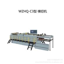 纵横截切WZHQ-C3型切断成片横切机